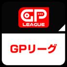 GPリーグ