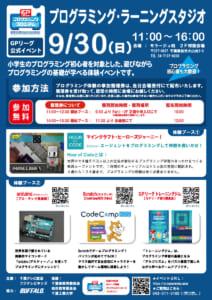 【GPリーグ公式イベント】9/30(日)プログラミング・ラーニングスタジオ開催!