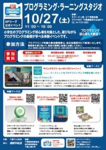 【GPリーグ公式イベント】10/27(土)プログラミング・ラーニングスタジオ開催!