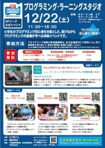 【GPリーグ公式イベント】12/22(土)プログラミング・ラーニングスタジオ開催!