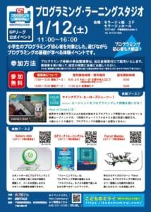 【GPリーグ公式イベント】1/12(土)プログラミング・ラーニングスタジオ開催!