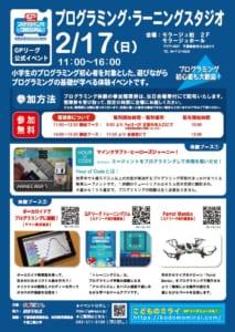 【GPリーグ公式イベント】2/17(日)モラージュ柏でプログラミング・ラーニングスタジオ開催!