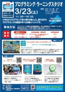 【GPリーグ公式イベント】3/23(土)モラージュ柏でプログラミング・ラーニングスタジオ開催!