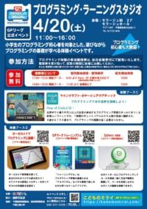 【GPリーグ公式イベント】4/20(土)モラージュ柏でプログラミング・ラーニングスタジオ開催!