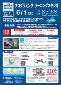 【GPリーグ公式イベント】6/1(土)アトレ亀戸でプログラミング・ラーニングスタジオ開催!