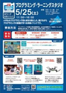 【GPリーグ公式イベント】5/25(土)モラージュ柏でプログラミング・ラーニングスタジオ開催!