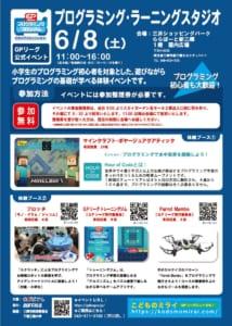 【GPリーグ公式イベント】6/8(土)三井ショッピングパーク ららぽーと新三郷でプログラミング・ラーニングスタジオ開催!