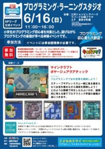 【GPリーグ公式イベント】6/16(日)三井ショッピングパーク ラゾーナ川崎プラザでプログラミング・ラーニングスタジオ開催!