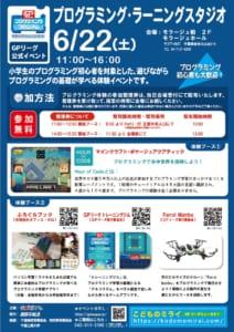 【GPリーグ公式イベント】6/22(土)モラージュ柏でプログラミング・ラーニングスタジオ開催!