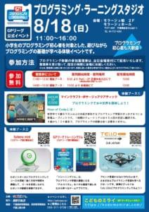 【GPリーグ公式イベント】8/18(日)モラージュ柏でプログラミング・ラーニングスタジオ開催!