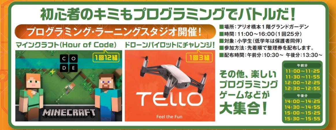 【GPリーグ公式イベント】10/13日、14月祝 – アリオ橋本でプログラミング・ラーニングスタジオ開催!