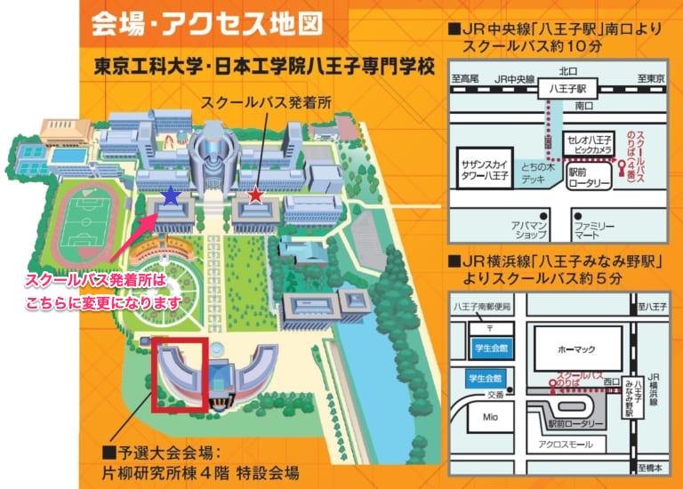 重要:台風19号にともなう東京西地区大会予選(10/13)延期のお知らせ