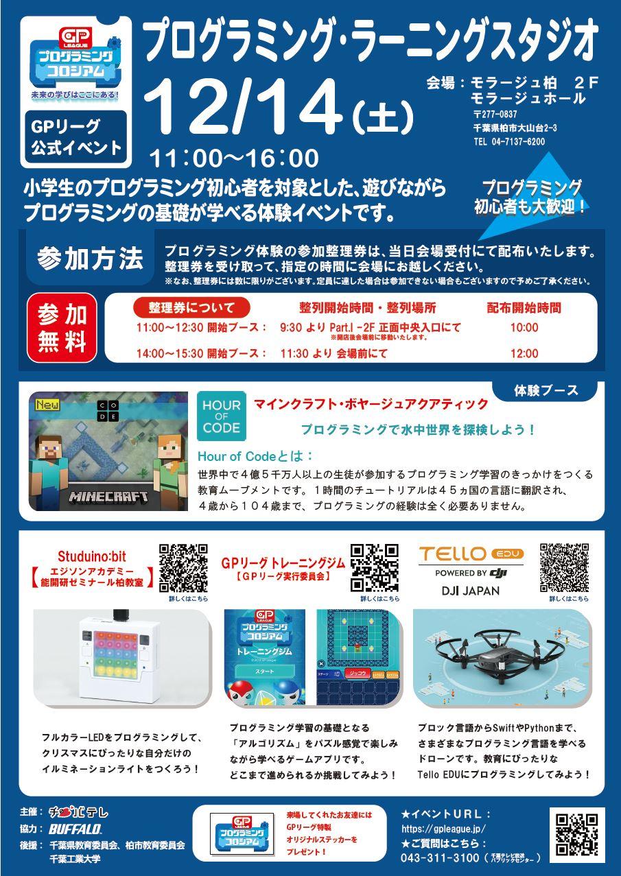 【GPリーグ公式イベント】12/14(土)モラージュ柏でプログラミング・ラーニングスタジオ開催!