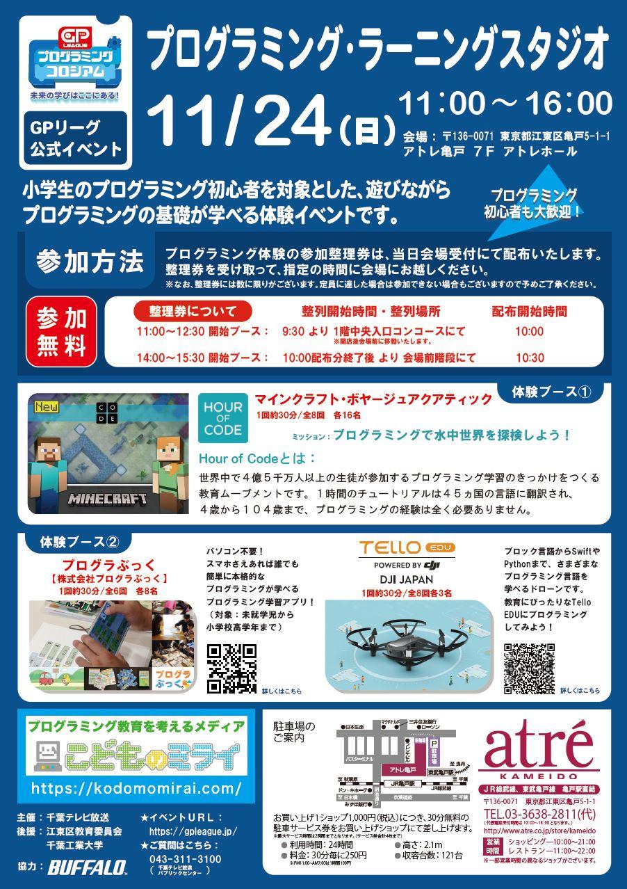 【GPリーグ公式イベント】11/24(日)アトレ亀戸でラーニングスタジオ開催!