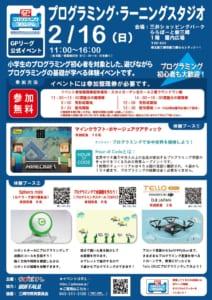 【GPリーグ公式イベント】2/16(日)三井ショッピングパーク ららぽーと新三郷でプログラミング・ラーニングスタジオ開催!